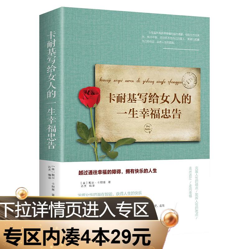 【专区内满4本29元】卡耐基写给女人的一生幸福忠告 女性修养调整心态控制情绪读物心灵励志 做内心强大的女人 人生智慧畅销书