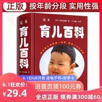 兒寶寶護理書正版新手媽媽歲育嬰書籍護理師培訓教材10歲早教嬰兒輔食喂養書30育兒書籍父母必讀新生兒嬰幼兒護理百科全書