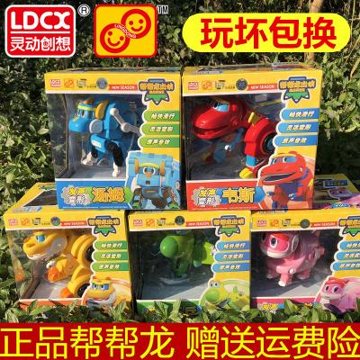 灵动创想帮帮龙出动玩具4发声变形5款全套超级棒棒霸王龙波奇飞侠
