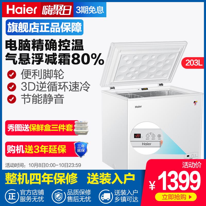 (用500元券)203升家用冰柜电脑温控低霜单温大冷冻Haier/海尔 BC/BD-203HEM