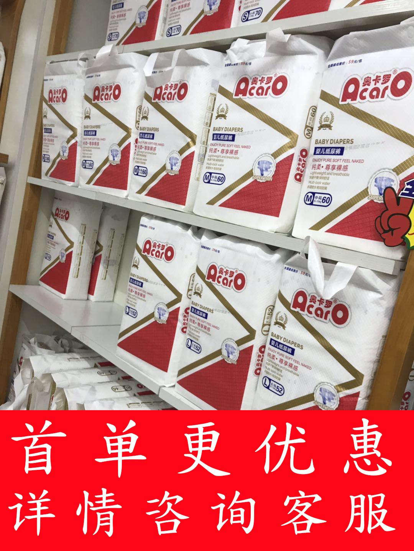 奥卡罗纸尿裤 纯柔.尊享裸感婴儿尿不湿S70/M60/L52/XL46