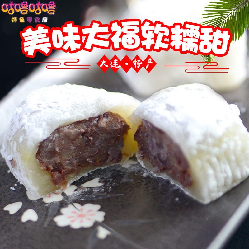 大连特色寿童红豆大福日式糯米团子麻薯糍粑凉糕雪媚娘700g10袋