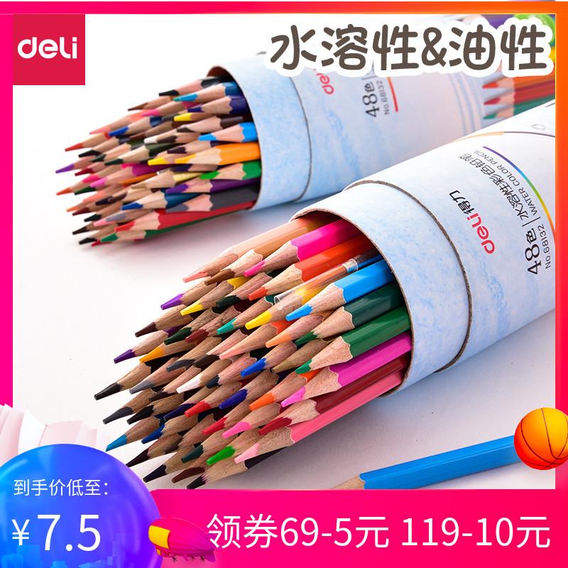 得力彩色铅笔36色油性绘画绘图彩铅