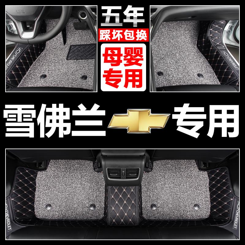 全新雪佛兰科鲁兹迈锐宝xl科沃兹赛欧3专用全大包围汽车脚垫全包