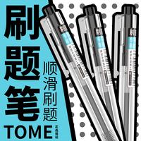 查看TOME刷题笔图米小店按动中性笔黑笔ST笔尖学生用作业考试圆珠笔笔芯0.5黑色简约签字笔速干水性笔碳素笔文具价格