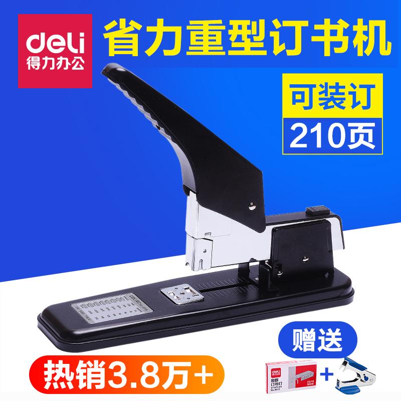 得力订书机重型大号加厚订书器 长臂省力大码厚层办公钉书机