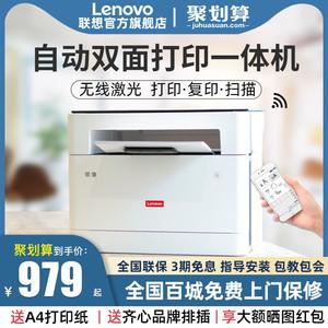 联想m101dw无线自动双面复印打印机