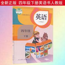 正版现货2021小学4四年级下册英语书人教部编版版课本教材教科书人民教育出版社四下pep英语(三年级起点)四年级下册英语课本人教版