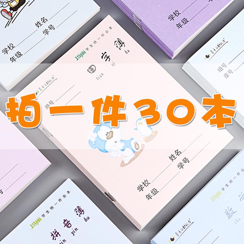 Мэри Филд слово Гебен ученики 1-2 класса домашнее задание English Pinyin математика детский сад учебник оптовые продажи