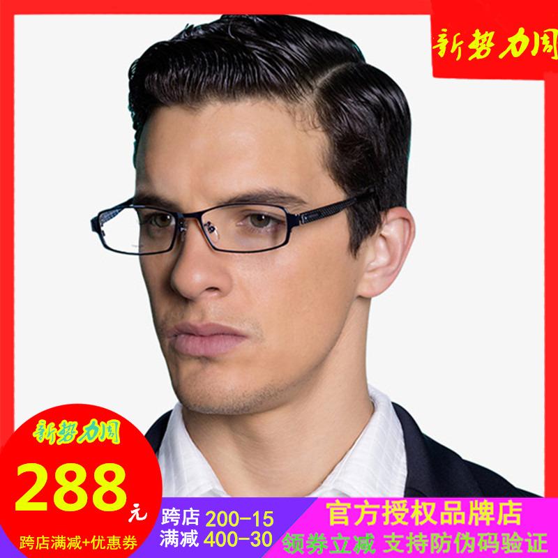 海俪恩男全框近视眼镜架商务时尚男士钛合金眼镜框可配度数近视镜