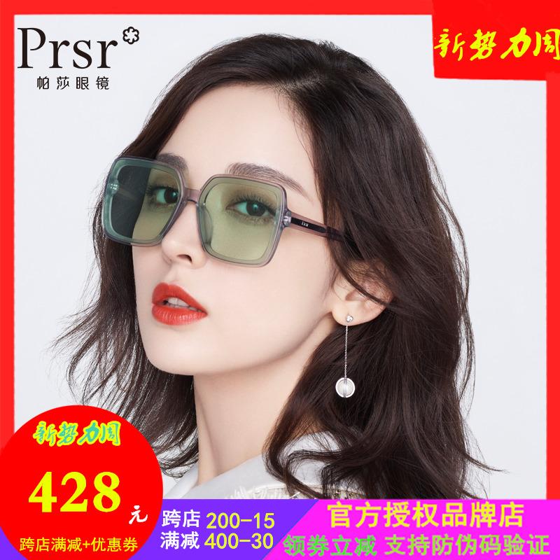 Pasa 2020 new fashion show thin polarized temperament Sunglasses Women ins fashion art network red square star