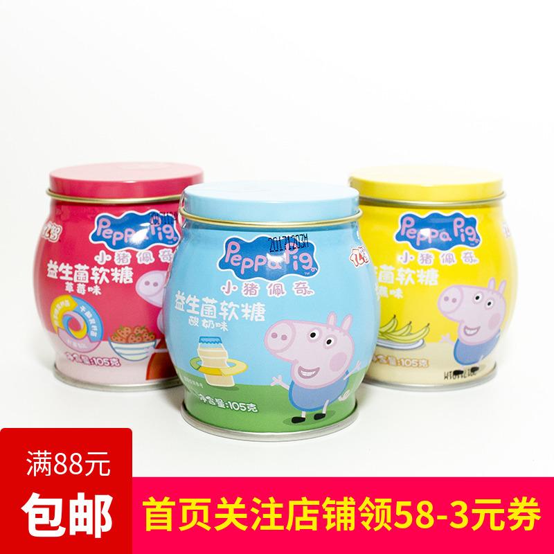 小猪佩奇益生菌软糖草莓酸奶香蕉味果汁糖果105g铁罐装儿童零食品