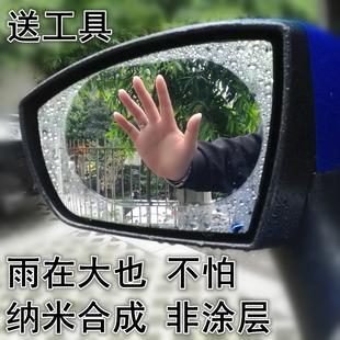 貨車電動車汽車反光鏡防水膜防霧膜後視鏡防雨水倒車鏡倒視鏡貼膜