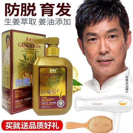正品姜医生生姜防脱育发生发洗发水去屑控油增发密发老姜汁500ml