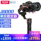 飞宇科技a1000单反相机手持稳定器三轴陀螺仪微单摄像机云台防抖 1899元