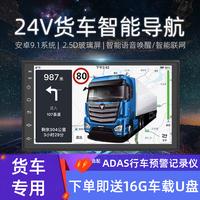 24V货车通用安卓导航 蓝牙倒车影像一体机导航仪汽车智能中控大屏