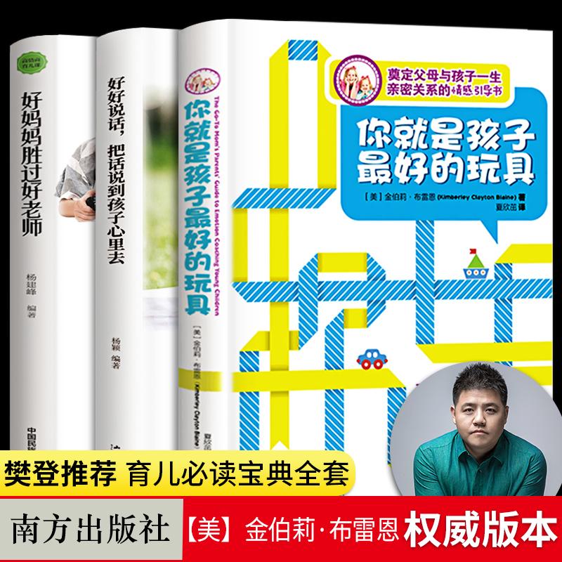 全3册你就是孩子最好玩具正版教育孩子书籍你就是孩子最好的玩具正版书抖音樊登推荐你是我就说做好的正面管教父母的语言全套育儿