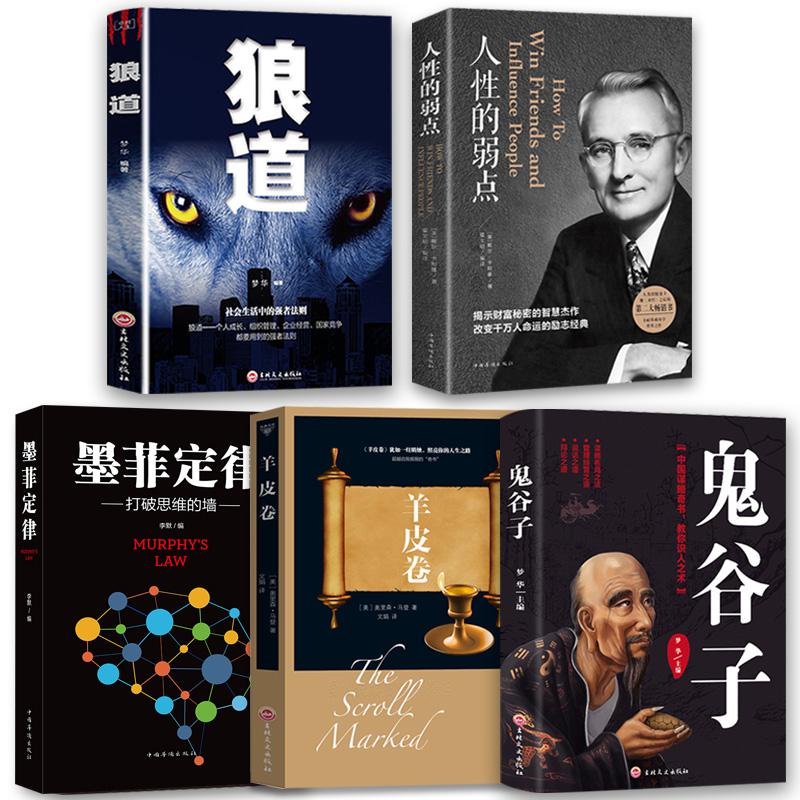 包邮卡耐基受益一生的5书籍