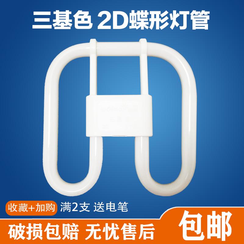 蝴蝶灯管2d三基色环形蝶形四针节能方形吸顶灯YDW/21W/28W/38W55W