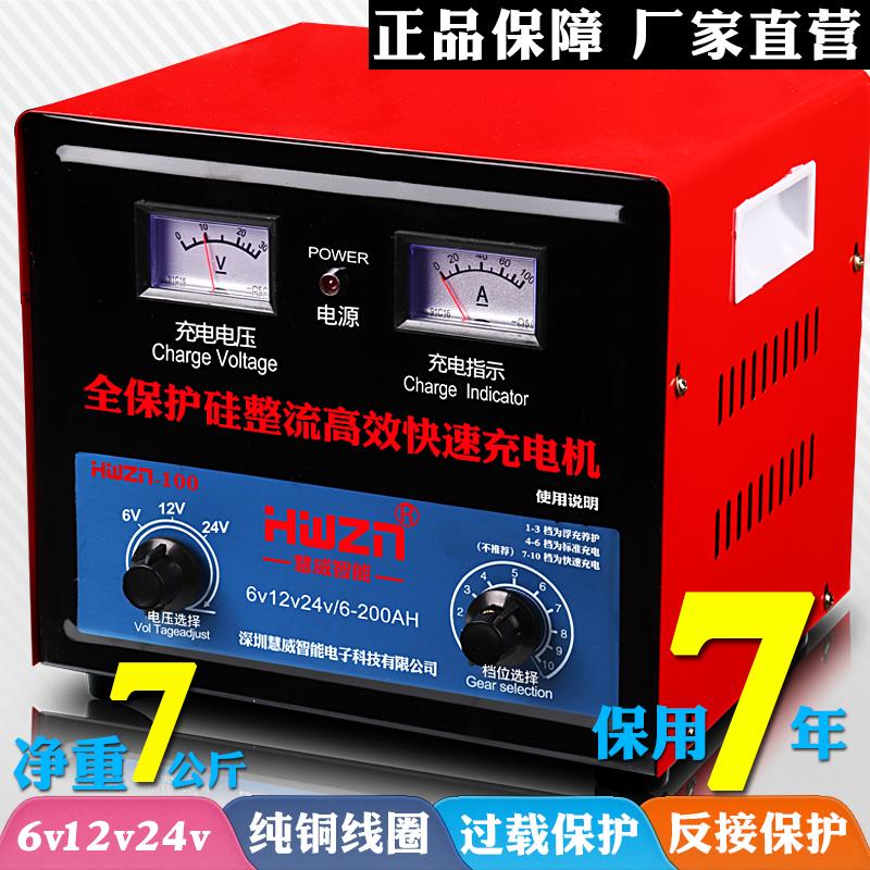 充电器12v24v车用大功率老式充电机