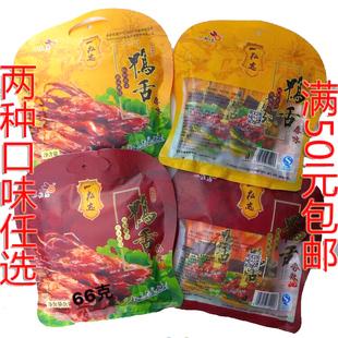衢州特产 三头一掌 一粒志鸭舌小袋分装66g 香辣原味新包装大热卖
