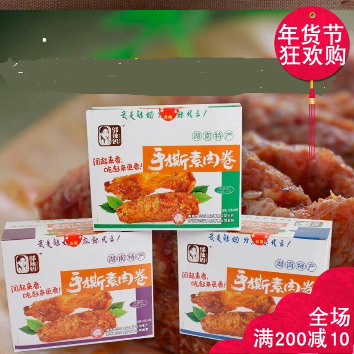 邬辣妈手撕素肉卷素肉排25g20包盒装香菇脆豆干麻辣湖南特产零食