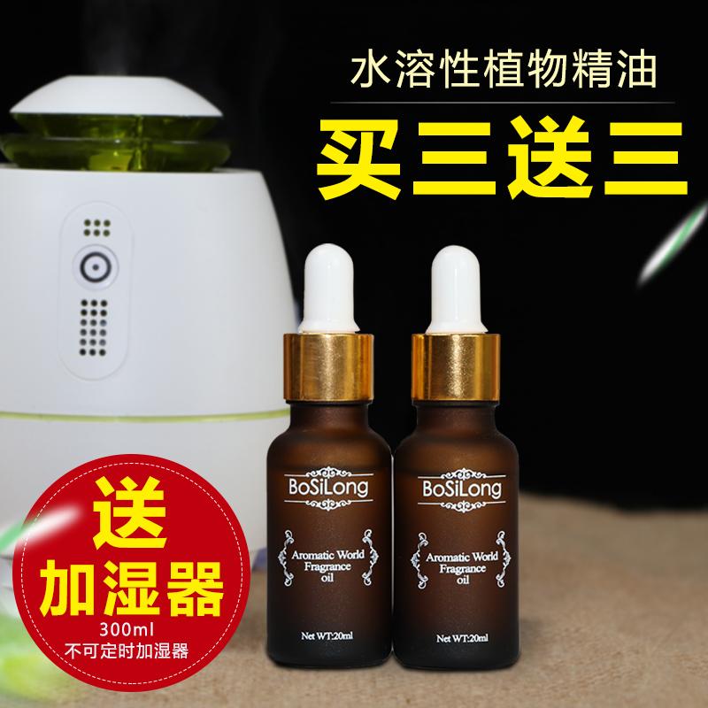 家用香薰精油加湿器专用卧室熏香净化空气安神助睡眠香薰衣草精油