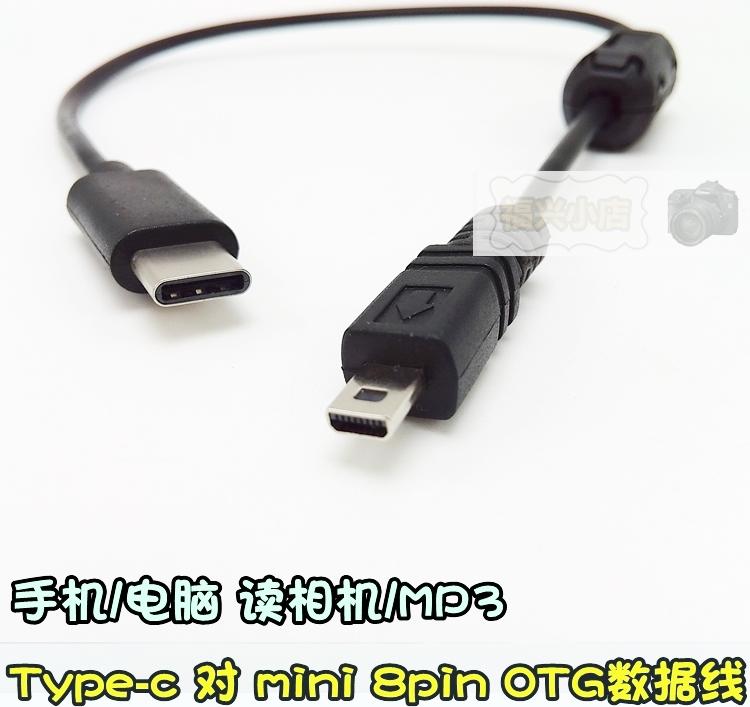 手机读取单反数码相机Type-c OTG数据线SD照片尼康 松下 mini8pin
