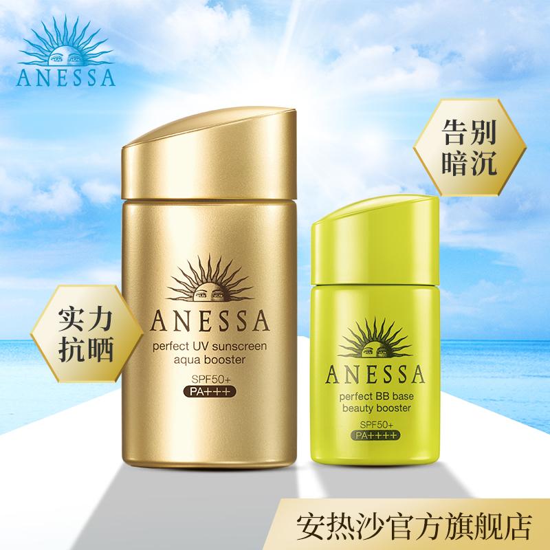 明亮色水能美肌防晒修颜乳60ml安热沙水能户外防晒乳ANESSA