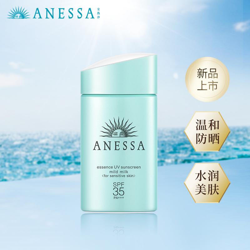 ANESSA/安热沙水能精华防晒乳亲肤型面部温和全面部男女60ml218元