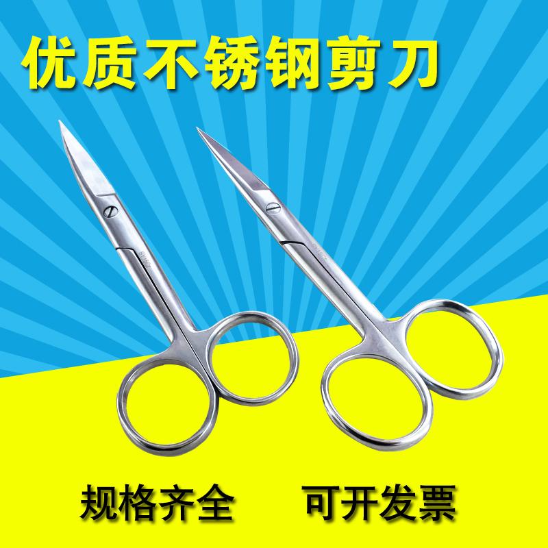 优质不锈钢剪刀尖头弯头直剪弯剪外科手术直尖美容眼科双眼皮剪刀