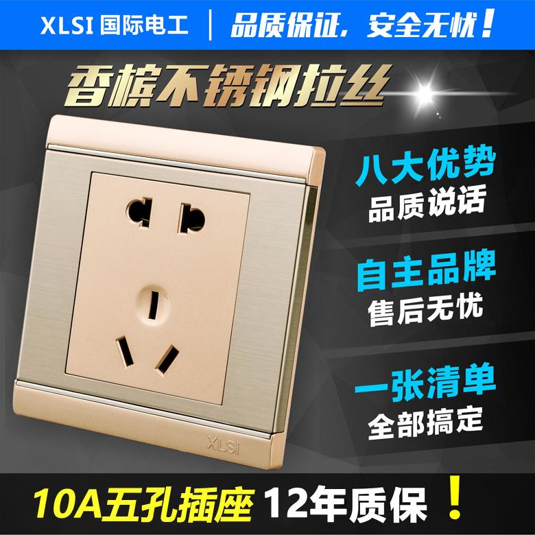 开关插座面板86型墙壁电源 五孔插座 香槟金不锈钢拉丝10A5孔插座