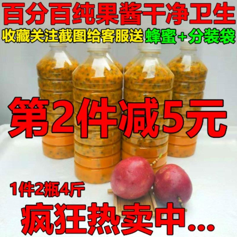 广西百香果果酱肉原浆新鲜百香果汁12-03新券