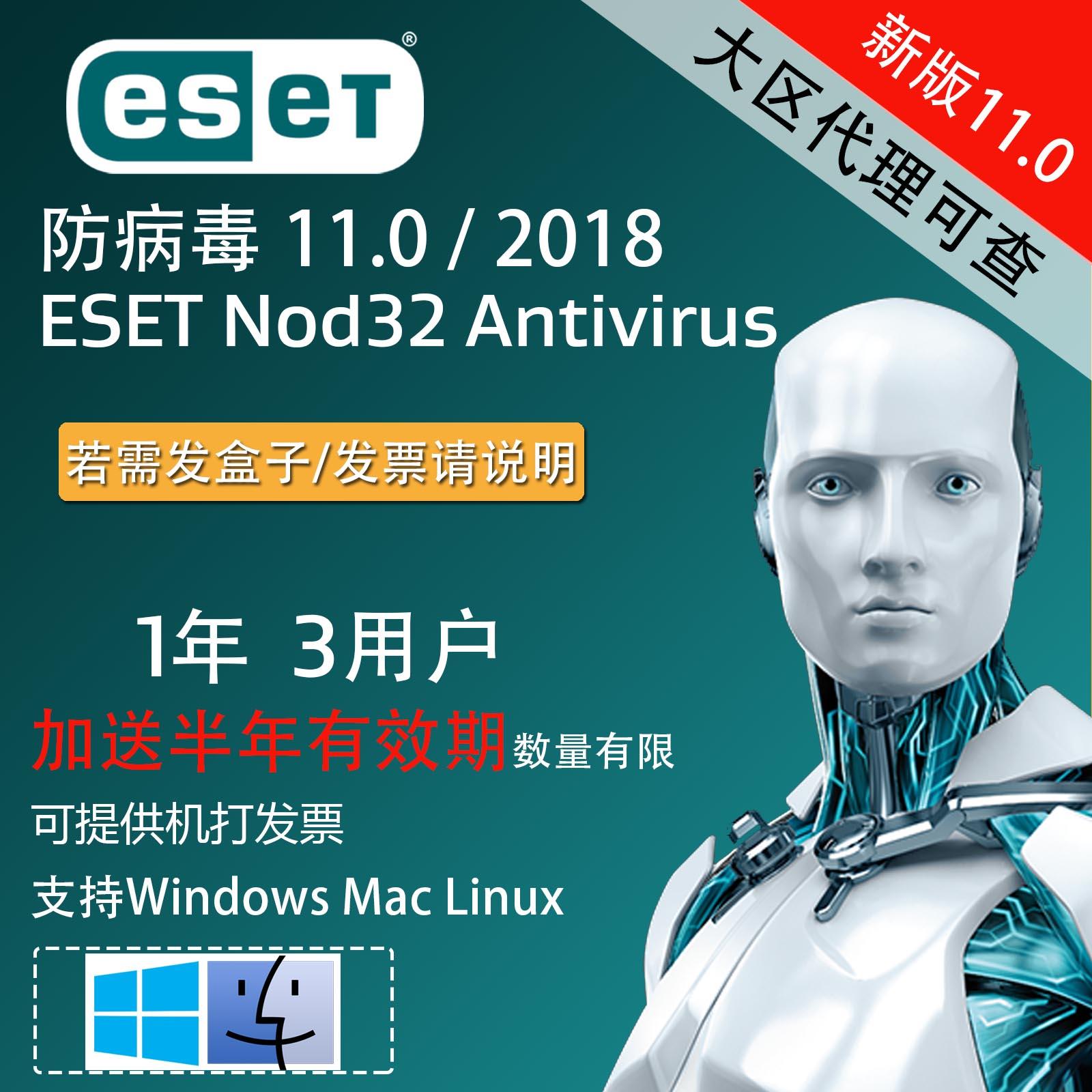 ESET Nod32 Antivirus 11.0 ESET противо болезнь яд Nod32 убить яд программное обеспечение 1 год активация код