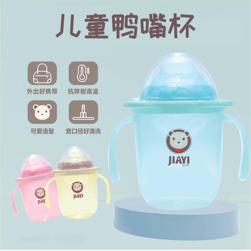 母婴用品鸭嘴杯宝宝训练宽口pp奶瓶