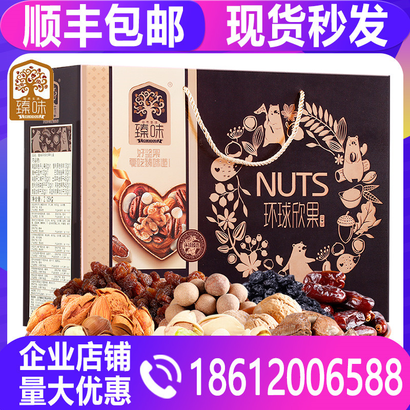 Zhenwei imported dried fruit gift box global Xinguo multi flavor mixed nut combination spring festival gift group purchase