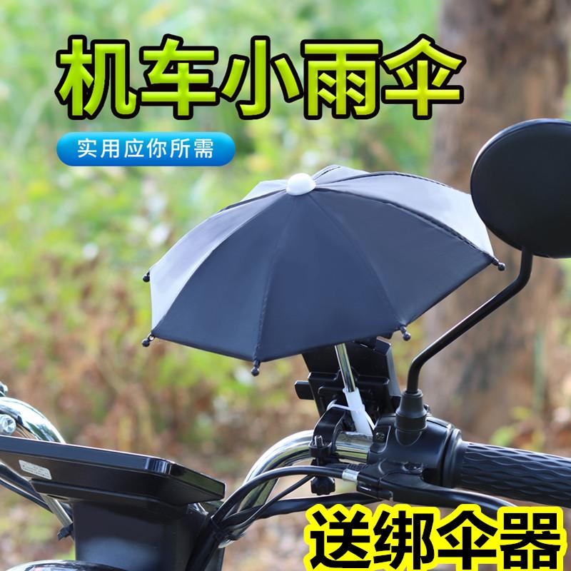 台湾机车小雨伞玩具伞艺术装饰花布外卖送餐骑行手机支架防水小伞