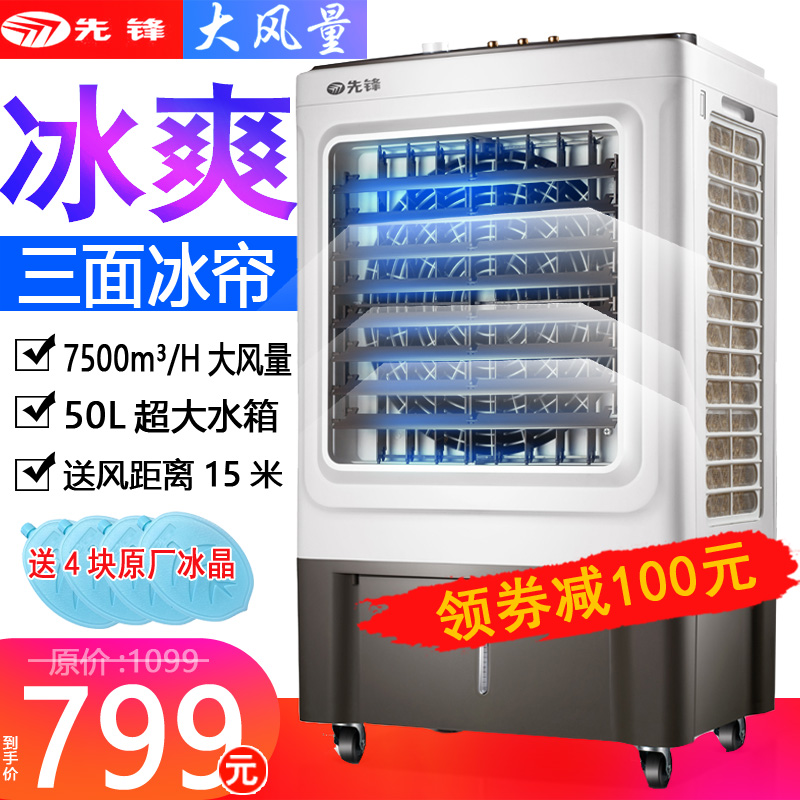 餐厅大功率冰冷机加水风扇制冷工业冷风扇移动冷风机先锋空调扇