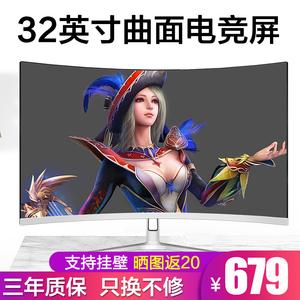 32英寸超薄曲面显示器黑白高清电竞游戏hdmi台式液晶电脑屏幕