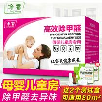 净香 80克高效活性炭包 母婴室母婴儿童房快速强力除甲醛去味碳包