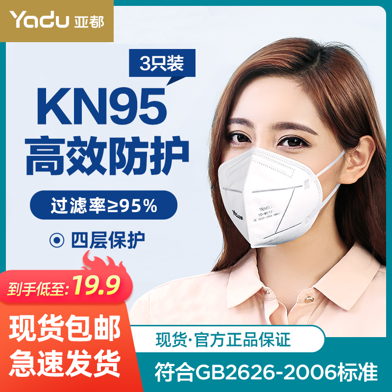Yadu kn95 mask dust-proof and breathable mens and womens disposable student protection childrens mask thin summer package