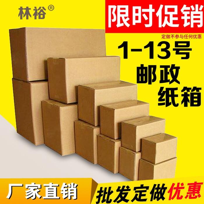 13 12 11 10 9 8 7号6打包纸箱批发定做快递包装3层5邮政淘宝纸盒