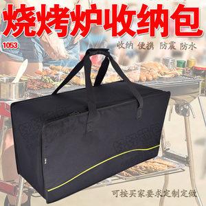 1053烧烤配件工具烧烤架烧烤炉收纳包加厚防水便携手提袋定制订做