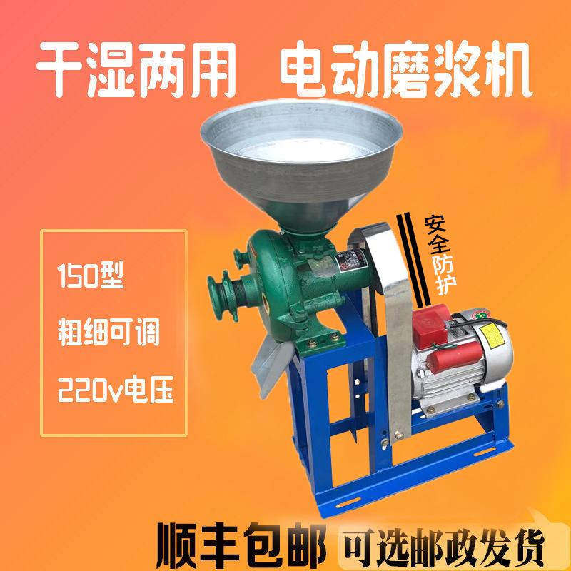 磨豆腐机家用小型 水磨 电动钢打磨压豆腐米浆全自动磨豆子机家用
