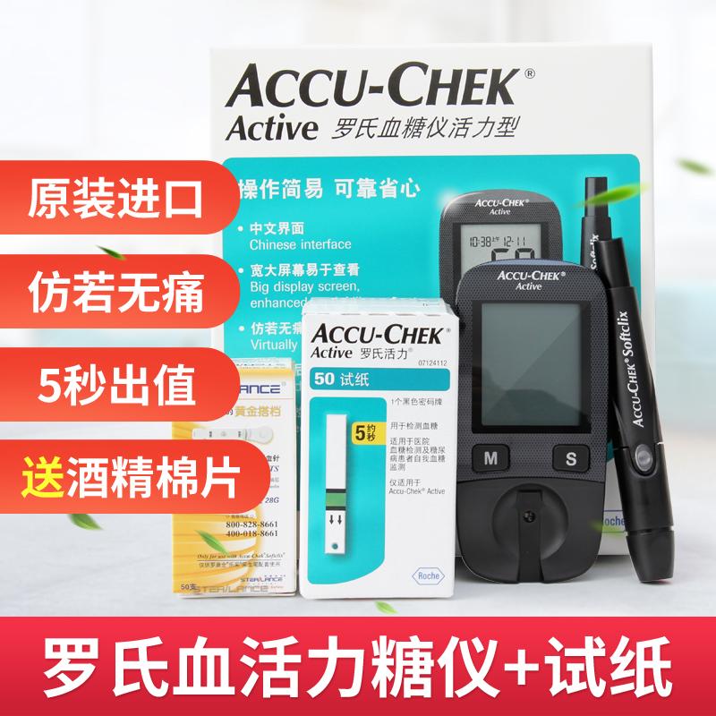 罗氏罗康全活力型血糖仪血糖试纸德国进口测试家用全自动测量器CF