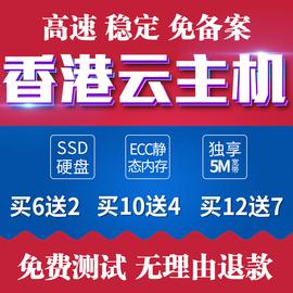 香港VPS云服務器租用 網站云主機虛擬機月付 沙田CN2國內美國韓國圖片