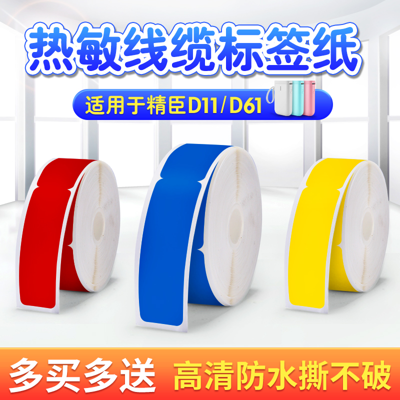 Jingchen D11 / D61 cable label paper mobile telecommunication room network cable optical fiber equipment sticker