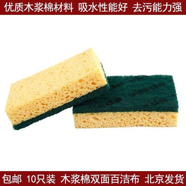 包邮10只木浆棉清洁海绵擦吸油快干环保洗碗百洁布厨房清洁魔力擦