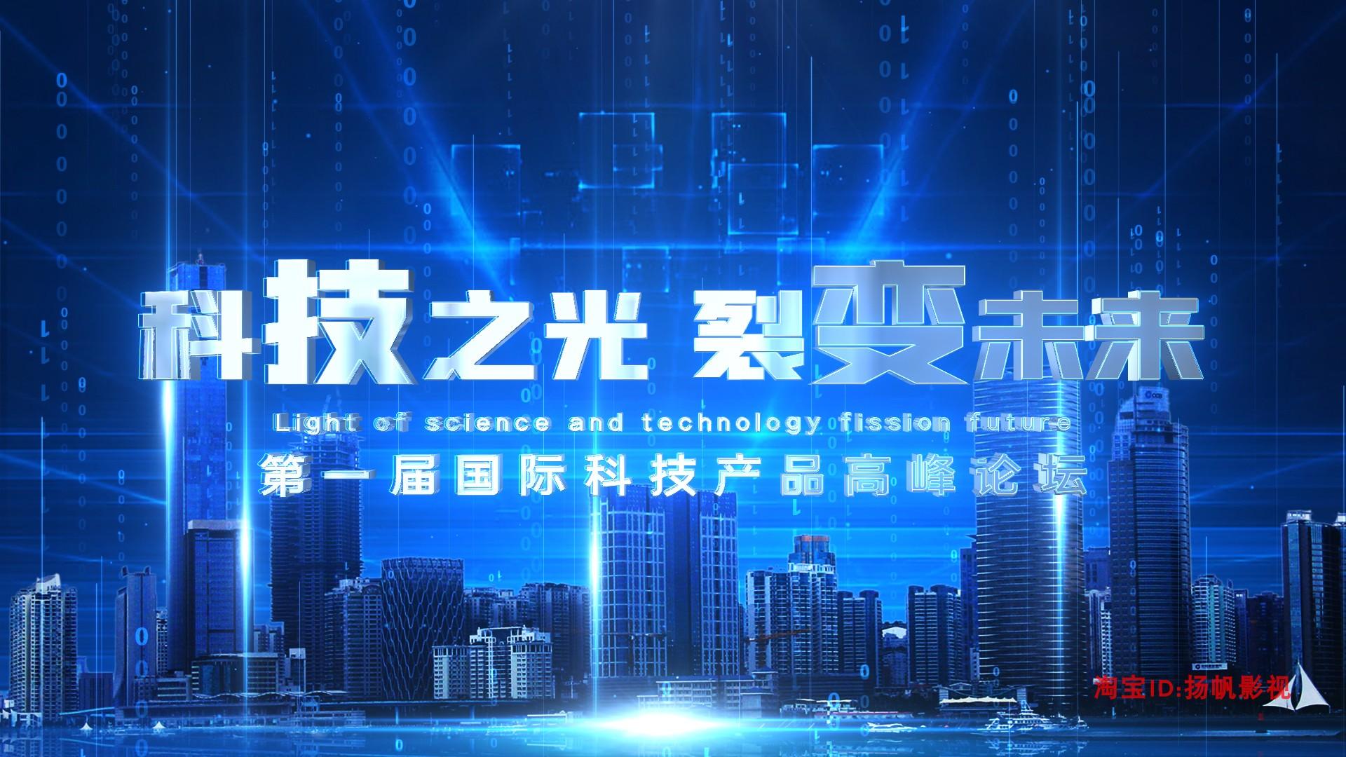科技感企业宣传片蓝色光线穿梭活动会议发布会开场ae片头模板99