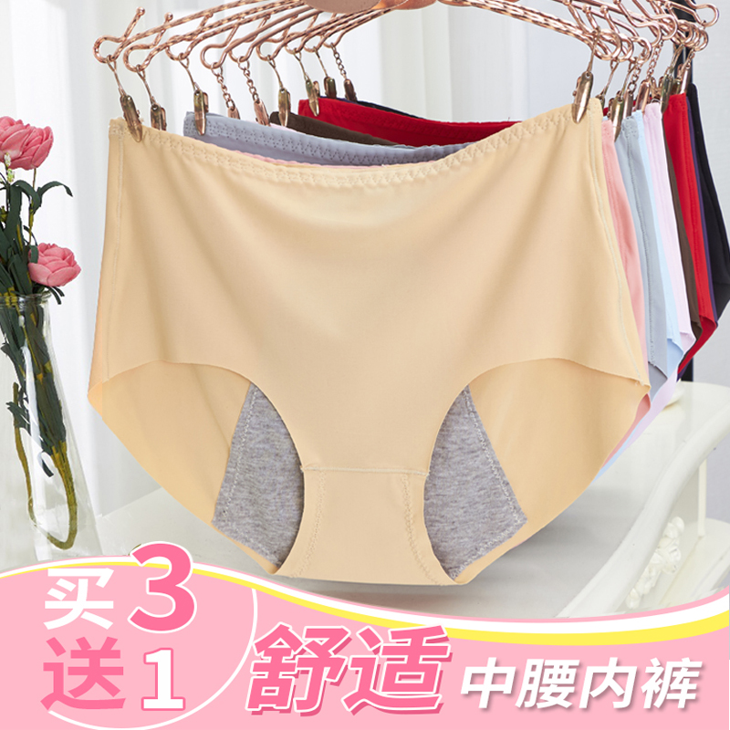 Summer physiological pants ice silk traceless underwear female leak proof physiological sanitary pants middle waist menstrual underwear female